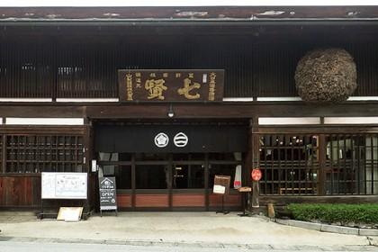 山梨県指定文化財 北原家住宅「七賢」の正面入り口 第一期保存修理工事完了