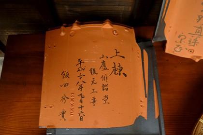 「 上棟 山廬俳諧堂 復元工事 平成二十八年九月十六日 飯田秀實 」 俳諧堂復元に使用された瓦の裏には、記念に多くの俳句愛好家の句が書かれています