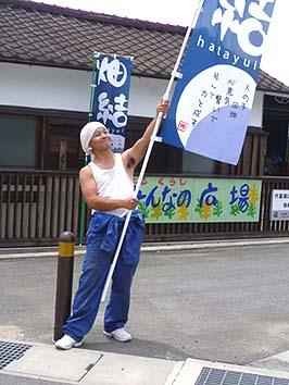 畑結(はたゆい)の旗をふる若きファーマー(農業者)