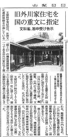 山梨日々新聞6月21日朝刊記事
