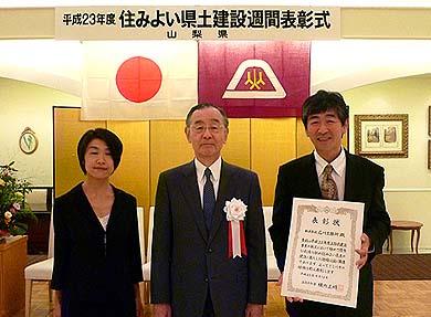 横内山梨県知事とともに石川社長と松崎智美監督