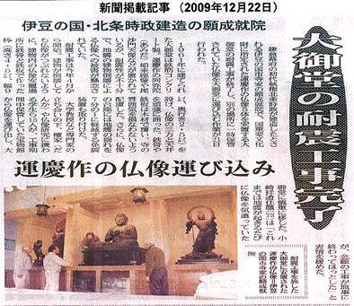 地震の揺れを1/7に軽減する免振装置を設置した新聞記事