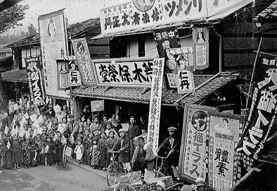 荒木薬局新装開店の日(大正12年 荒木幹雄所蔵)