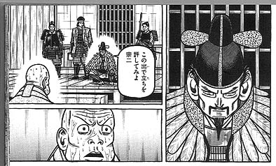 手塚治賞を受賞した人気漫画「へうげもの」の一場面。早雲寺に陣を構える秀吉の面前で、問い詰められる山上宗二。自己を偽ることのできない宗二は斬殺されることになった。