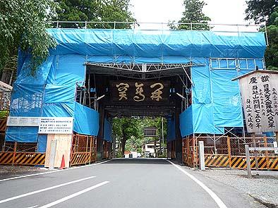 保存修理工事のため仮設の上屋が架けられ、シートに覆われた総門
