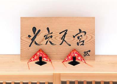 光充天宮の扁額 命名と書は東京都知事石原慎太郎氏によるもの