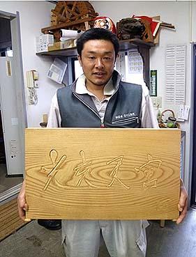 光充天宮の書を彫った大工棟梁の橘田宗徳
