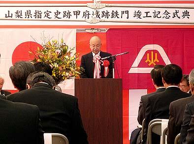 記念式典で挨拶する山梨県文化財審議委員会委員長の清雲俊元氏