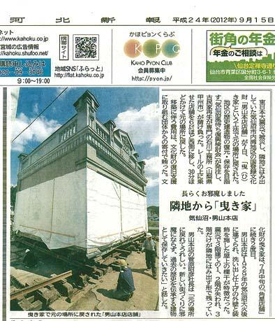 2012年9月15日の河北新報に記事が載りました