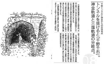 三塩トロッコ道フットパスのガイドブックによると、トンネルを抜けると「千野千石(ちのせんごく)」、美しく広がる千野の景色は必見とあります。