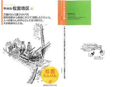 三塩トロッコ道フットパスのガイドブック。昭和初期から戦後にかけて活躍したトロッコ道の見どころを楽しく紹介しています。