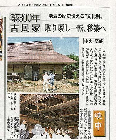 山梨日日新聞に載った記事  2010年8月25日