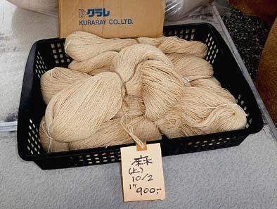 クラレという会社の製品「麻糸」もありました。