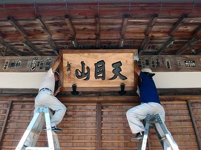 慎重に作業をする吉町棟梁と坂本監督。
