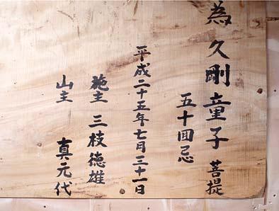 扁額の裏に記された三枝徳雄様と青柳住職の名前。