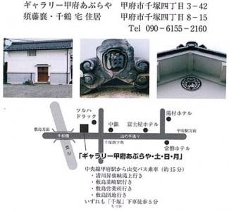 ギャラリーは山の手通り千松橋の近くにあります。