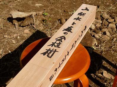 ヒノキ材で植樹記念碑を立てました。