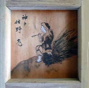 薪狩りでキセルをふかす人物 神戸・佐野亮