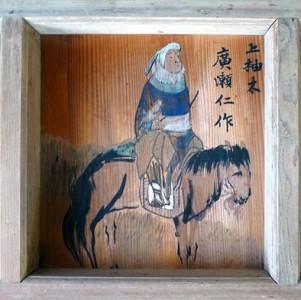 馬にまたがる人物 上柚木・広瀬仁作