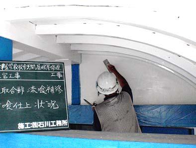 唐破風テラスの壁 左官工事の様子