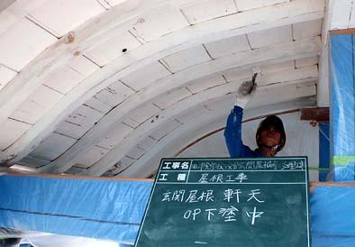 唐破風テラス天井 塗装工事の様子