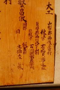 棟札に下山村石川興市左衛門の名前が見られる