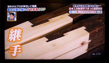 新たな木材を継ぎ足して補強する技術