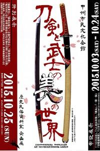 「刀剣と武士の美の世界」 パンフレット