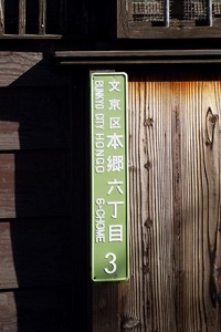 文京区本郷の街並みを散策する、歴史文化の蓄積が心地よい