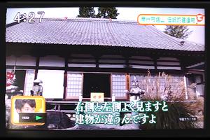 福蔵院 造られた時代も違う二つの建物が合体している