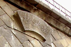 磐(下が石)の方が、盤(下が皿)より頑丈に見えるのでこの字を使ったという説も