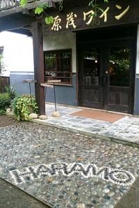 玄関ポーチ前に敷き詰められた直径9cmの玉石 HARAMOの文字は黒石で字を書いて周りに白石を囲んだもの