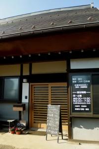 長坂さん家(再生古民家) 玄関先の様子